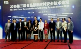 3rd Food Contact Material Safety Symposiums Guangzhou, China