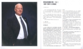 Interviewed by Paper Society magazine (May/June Issue)
